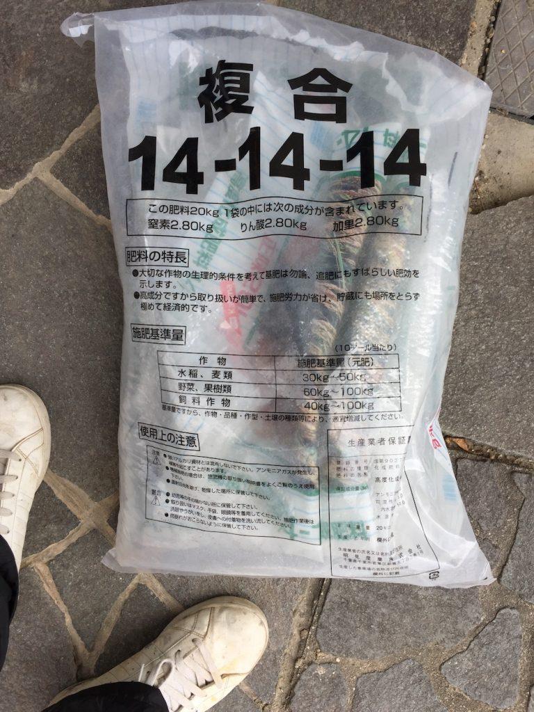 キャベツの肥料14•14•14を300坪に対し3袋入れます