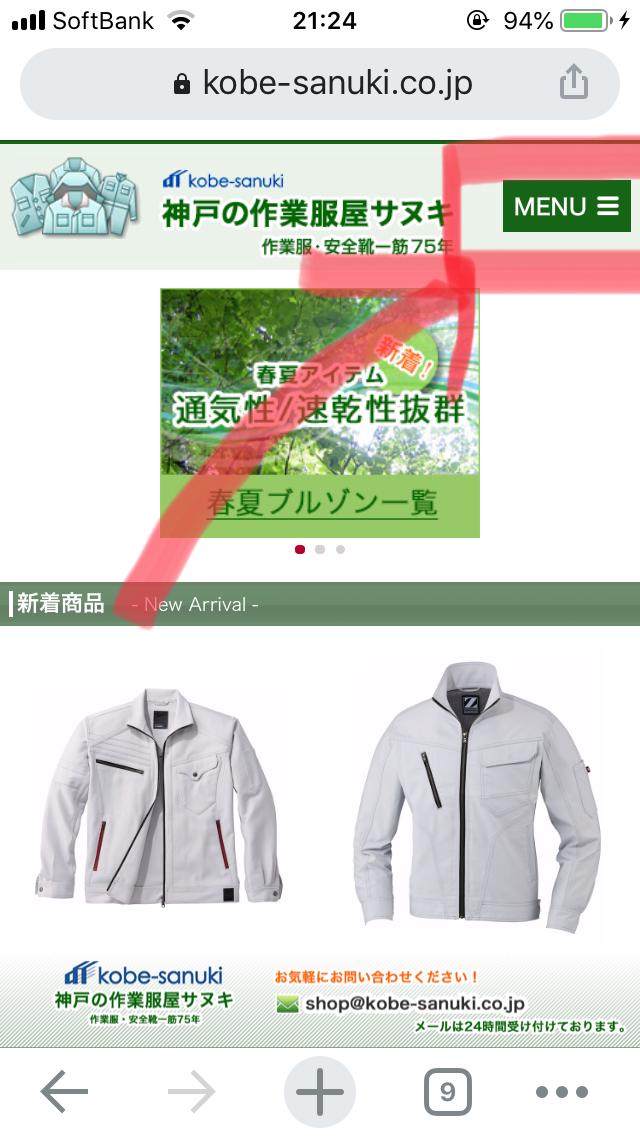 空調服を買うための手順