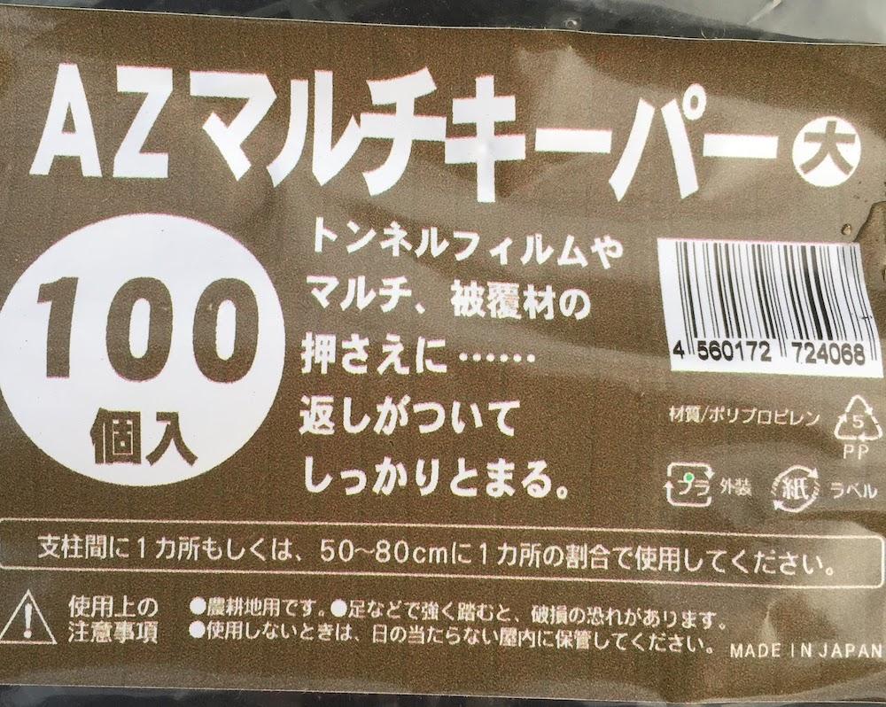 マルチキーパーの使い方が50cm〜80cmとなっている。
