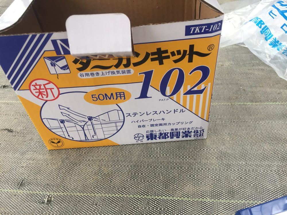タニカンキットの箱を開けます。