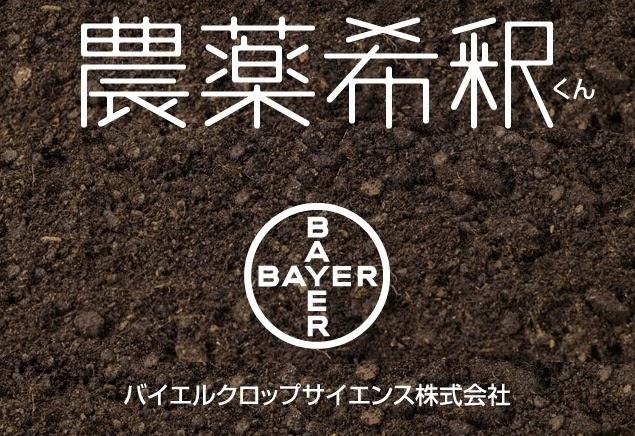 バイエルクロップサイエンスのアプリ「農薬希釈くん」