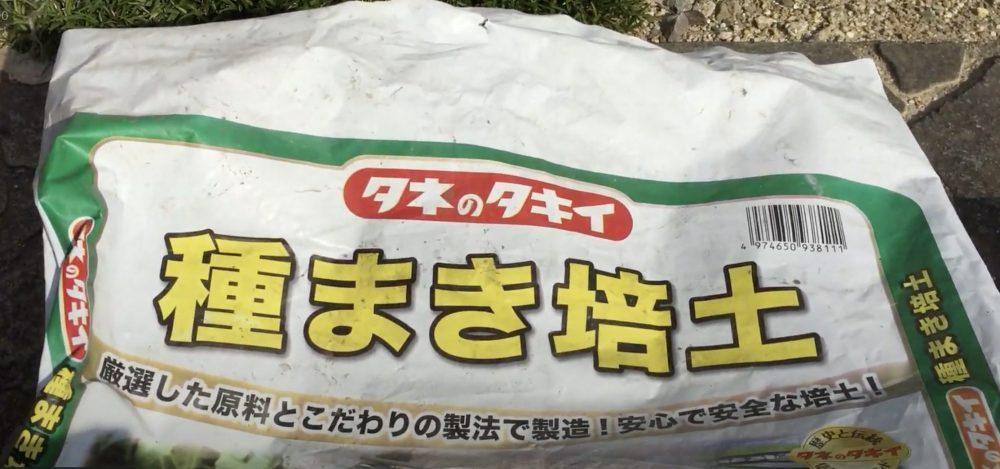 キャベツの種まきのために、タキイの種まき培土を用意します。