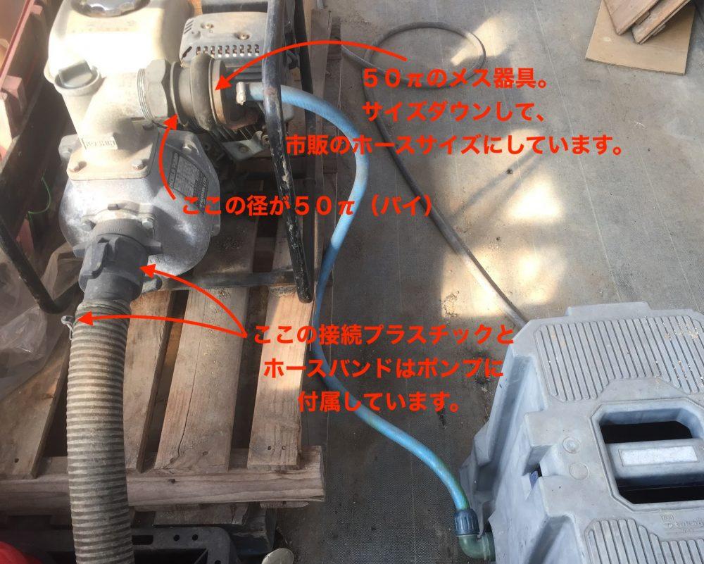 KOSHINの50πのポンプと接続の50πの雌器具です。