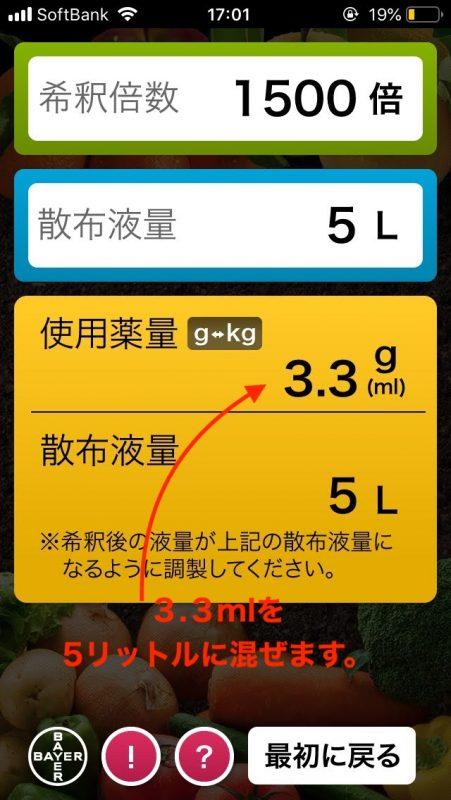 液肥の倍率をちゃんとはかる。一瞬で希釈量が出ました。5リットルに3,3mlを計量カップで測ってよく混ぜます。