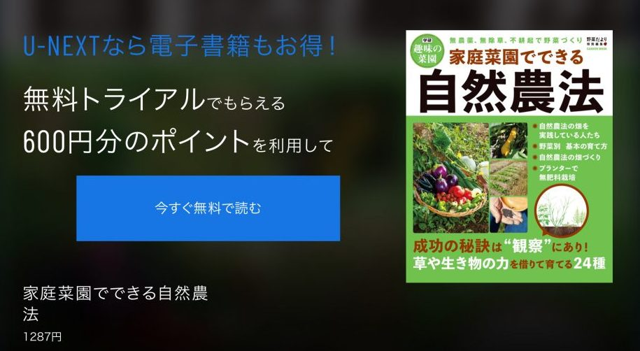 U-NEXTで家庭菜園の書籍を無料で読む。