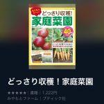 どっさり収穫する野菜作りの本