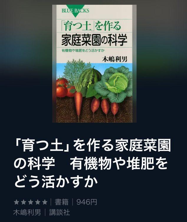 育つ土を作る。有機物や堆肥を活かす家庭菜園の本