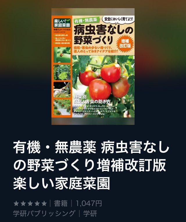 有機、無農薬の野菜作りの家庭菜園の本