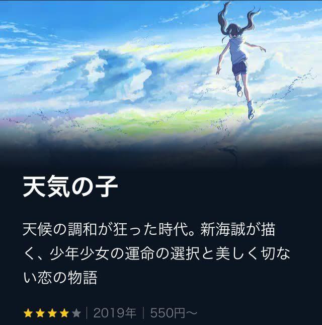 新海誠監督の最新作天気の子をUーNEXTでポイントで見ちゃえる。