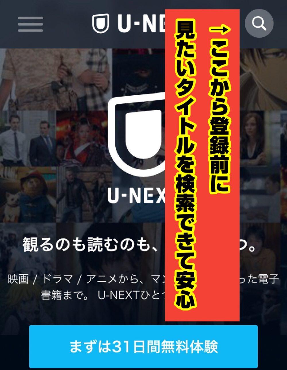 U-NEXTはみたい動画があるか、事前に調べてから無料体験できて安心