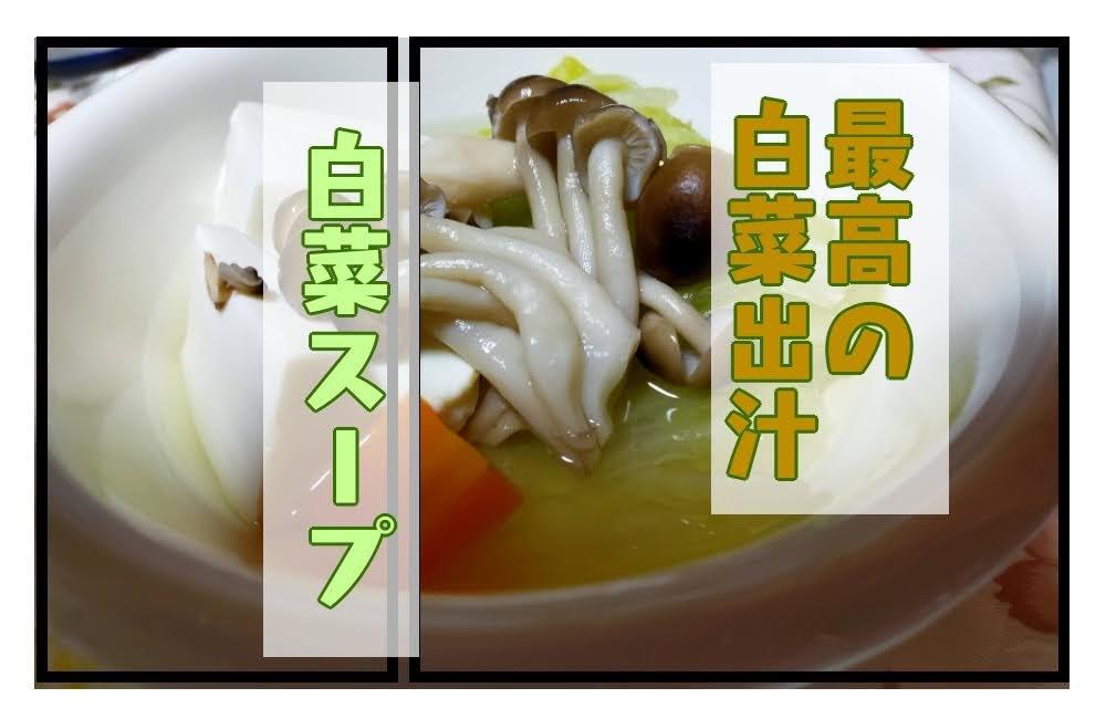 染み渡る白菜出汁の美味しいスープを作ろう